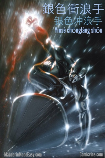 "銀色衝浪手 Yínsè chōnglàng shǒu ""silver surfer"" 手shǒu in this instance doesn't mean hand but rather someone that is good or skilled at something."